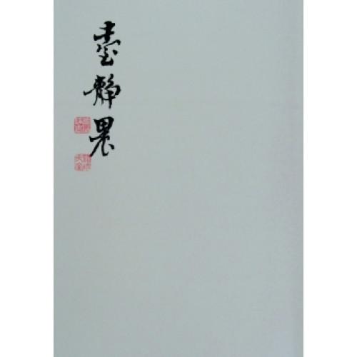 臺靜農書畫