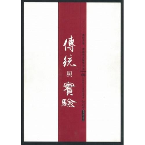 2001 傳統與實驗書藝雙年展