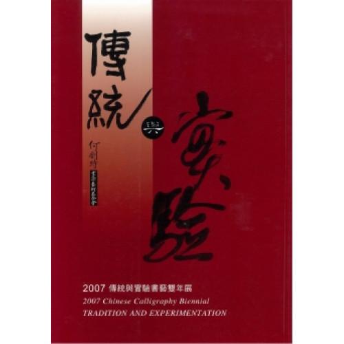2007 傳統與實驗書藝雙年展