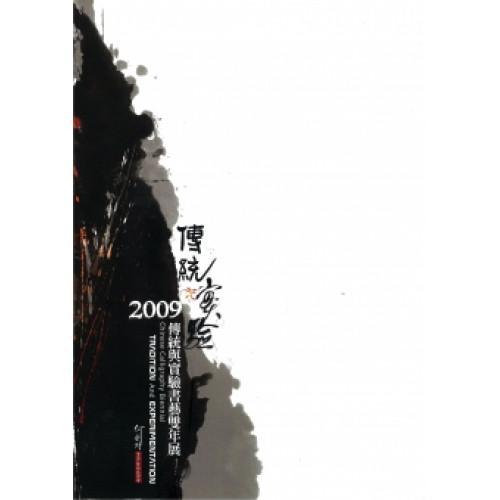 2009 傳統與實驗書藝雙年展