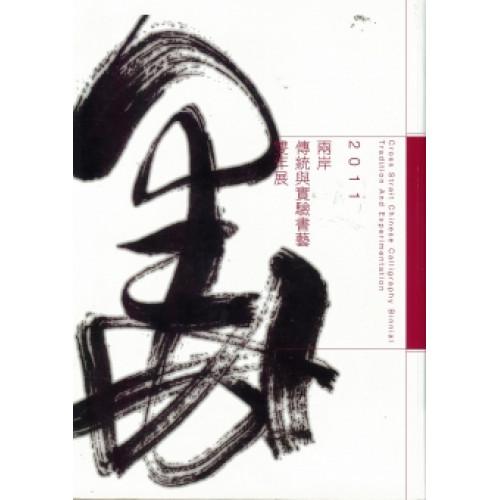 2011 兩岸傳統與實驗書藝雙年展
