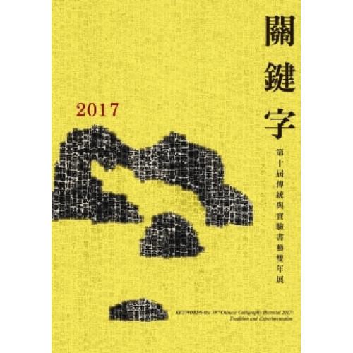 關鍵字 2017第十屆傳統與實驗書藝雙年展
