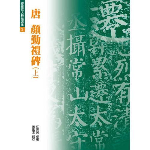 修復放大系列3 唐 顏勤禮碑 (上)