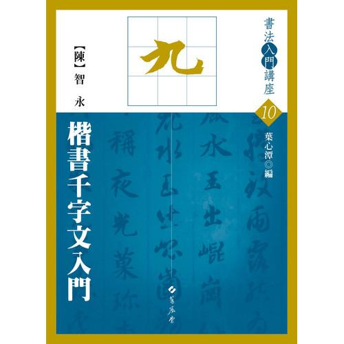 入門系列10 陳 智永 楷書千字文入門