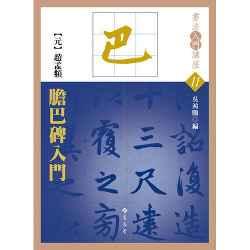 入門系列11 元 趙孟頫 膽巴碑入門