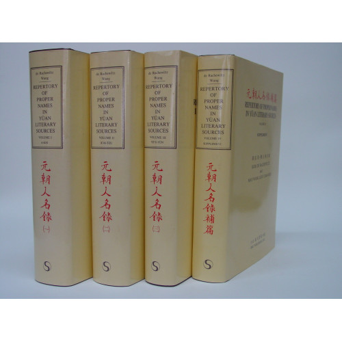 Repertory of Proper Names in Yuan Literary Sources, with Supplement, 4vols.  元朝人名錄及補篇,4冊