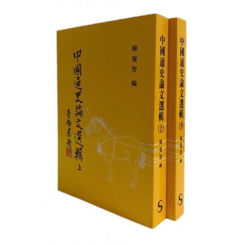 中國通史論文選輯 (2冊)
