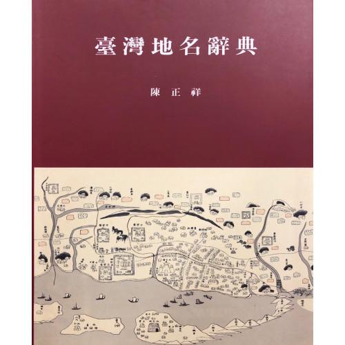台灣地名辭典 (增訂版)