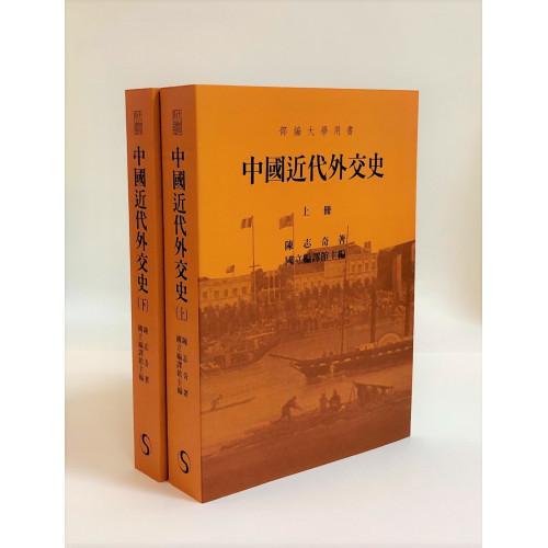 中國近代外交史 (2冊)