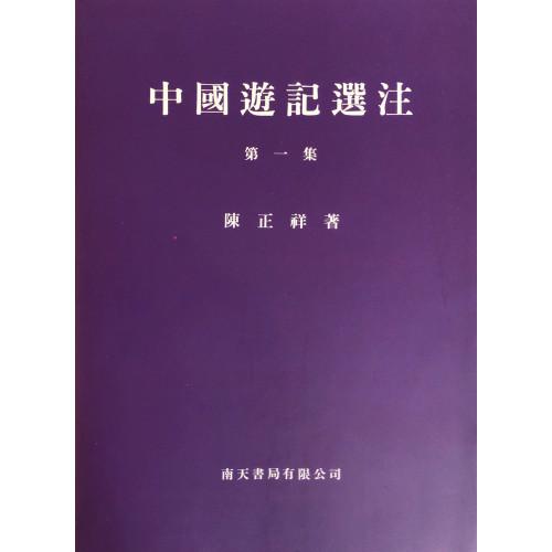 中國遊記選注 第1冊