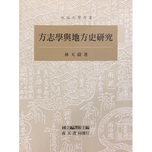 方志學與地方史研究