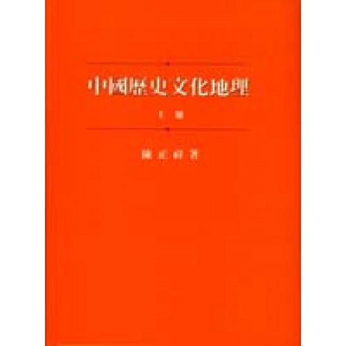 中國歷史文化地理  上冊