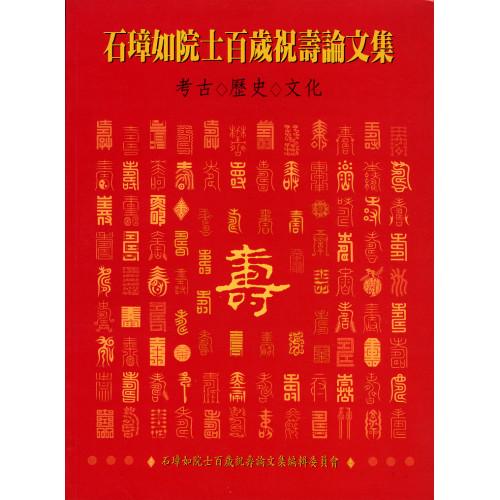 石璋如院士百歲祝壽論文集:考古‧歷史‧文化