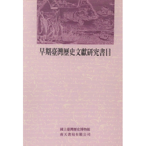 早期台灣歷史文獻研究書目