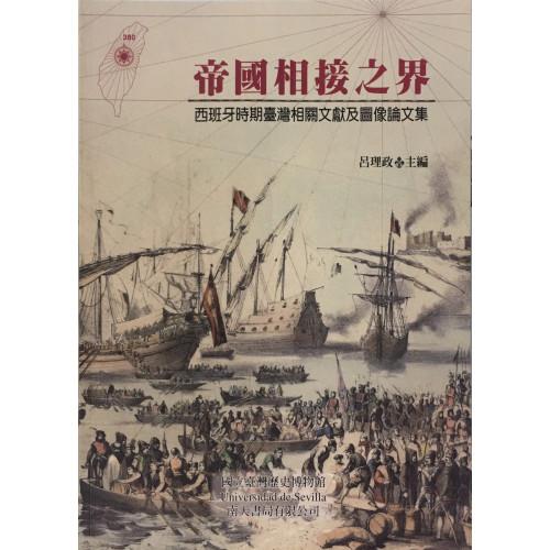 帝國相接之界 : 西班牙時期台灣相關文獻及圖像論文集