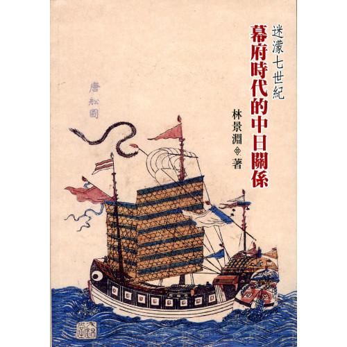 迷濛七世紀 : 幕府時代的中日關係