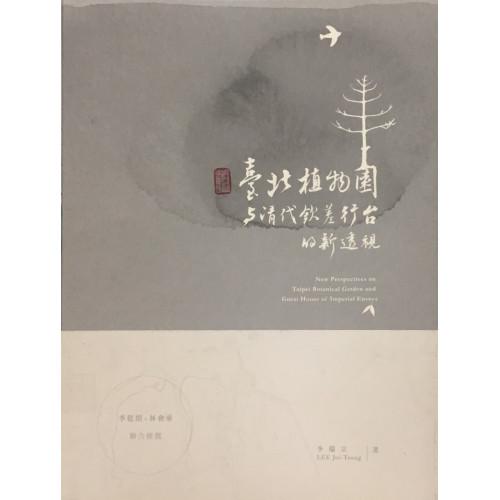 台北植物園與清代欽差行台的新透視