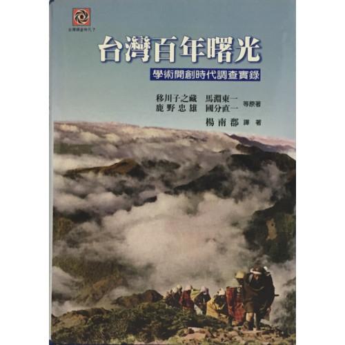 台灣百年曙光 : 台灣學術開創時代調查實錄