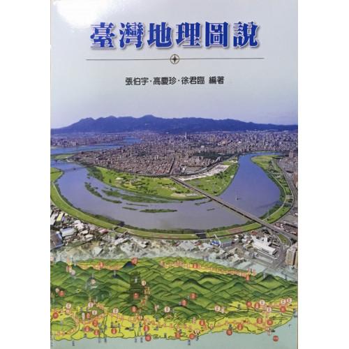 台灣地理圖說