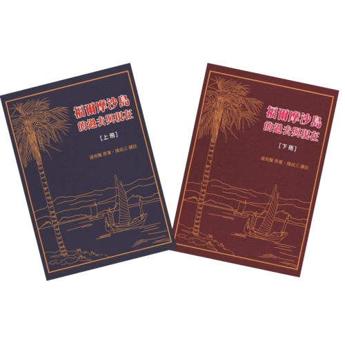 福爾摩沙島的過去與現在  ( 2冊 )