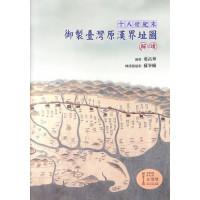 十八世紀末御制台灣原漢界址圖解讀
