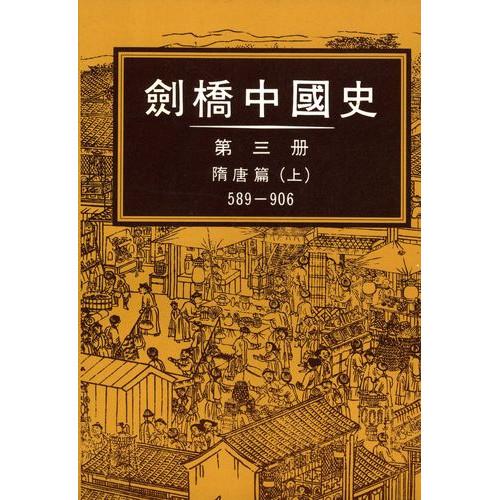 劍橋中國史─隋唐篇 (上冊)平裝