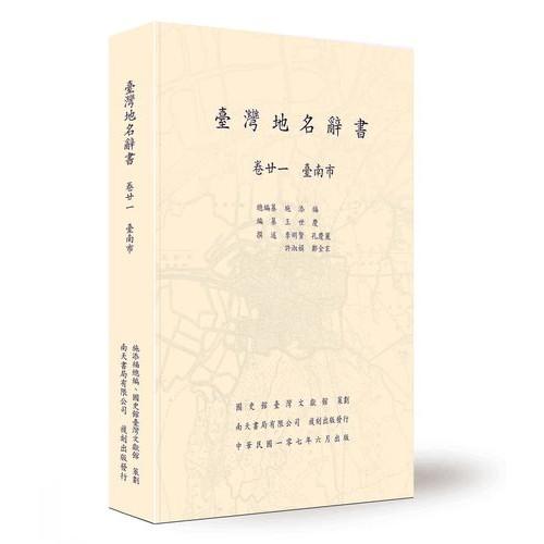臺灣地名辭書(卷廿一)臺南市