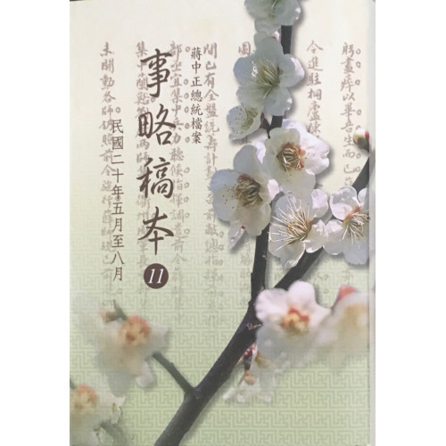 蔣中正總統檔案 事略稿本11 民國20年5月至8月