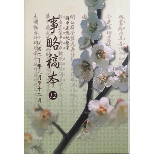 蔣中正總統檔案 事略稿本12 民國20年9月至12月
