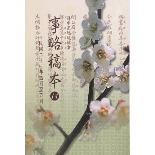 蔣中正總統檔案 事略稿本14 民國21年4月至5月