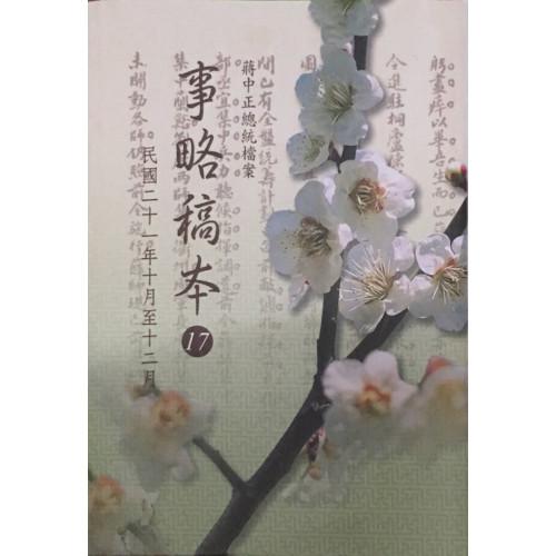 蔣中正總統檔案 事略稿本17 民國21年10月至12月