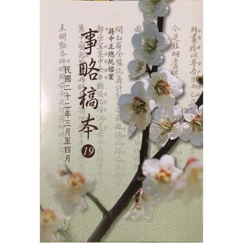 蔣中正總統檔案 事略稿本19 民國22年3月至4月
