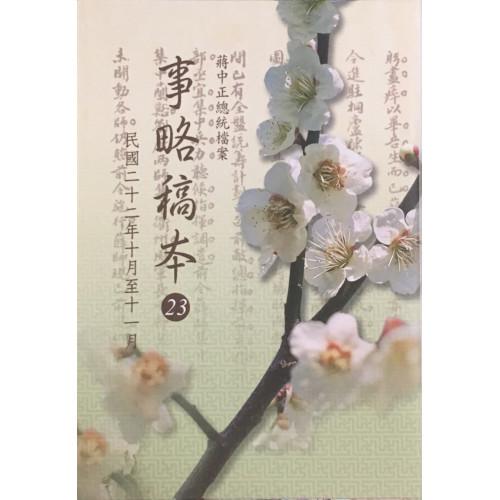 蔣中正總統檔案 事略稿本23 民國22年10月至11月