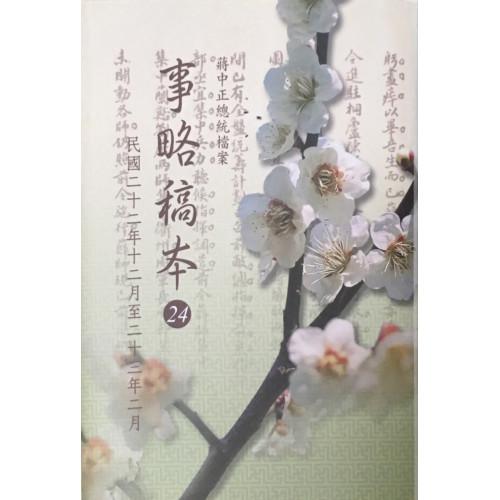 蔣中正總統檔案 事略稿本24 民國22年12月至23年2月