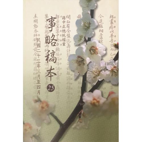 蔣中正總統檔案 事略稿本25 民國23年3月至4月