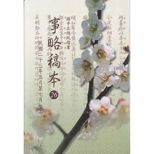 蔣中正總統檔案 事略稿本26 民國23年5月至7月(上)