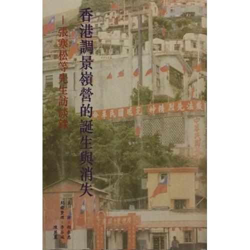 香港調景嶺營的誕生與消失-張寒松等先生訪談錄