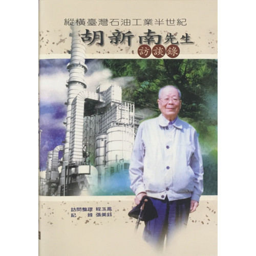 縱橫臺灣石油工業半世紀-胡新南先生訪談錄