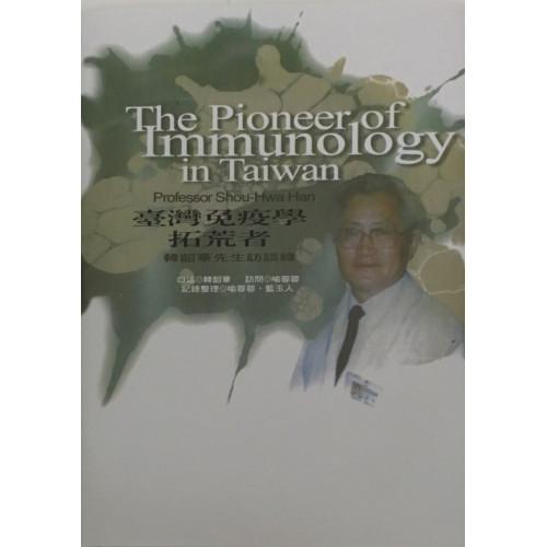 臺灣免疫學拓荒者-韓韶華先生訪談錄