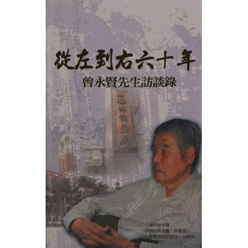 從左到右六十年-曾永賢先生訪談錄
