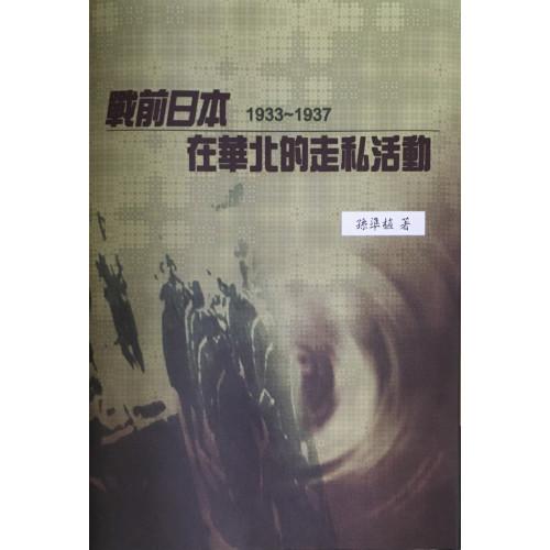 戰前日本在華北的走私活動(1933-1937)