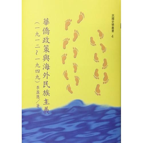 華僑政策與海外民族主義(1912-1949)