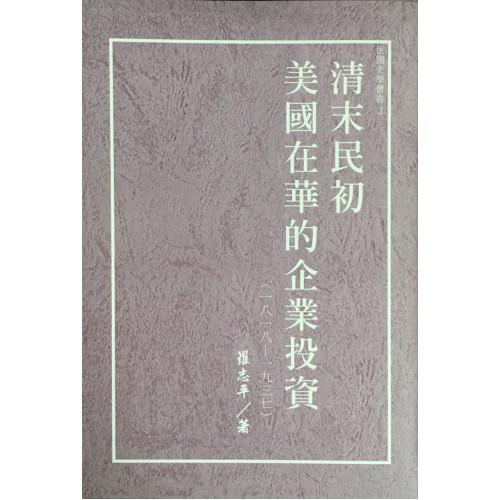 清末民初美國在華的企業投資(1818-1937)