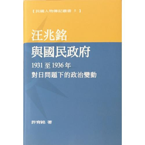 汪兆銘與國民政府:1931至1936年對日問題下的政治變動