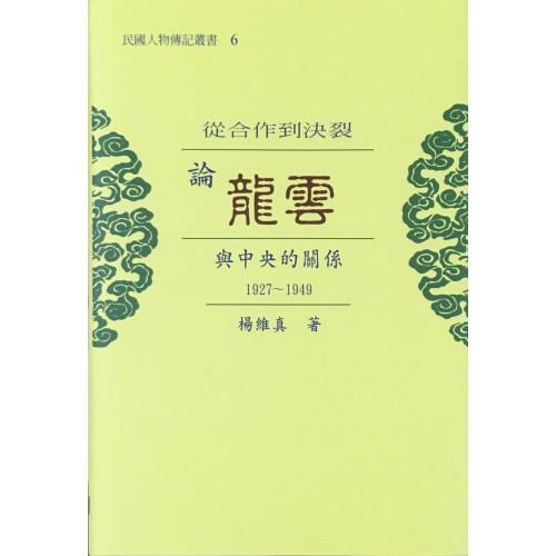 從合作到決裂-論龍雲與中央的關係(1927-1949)