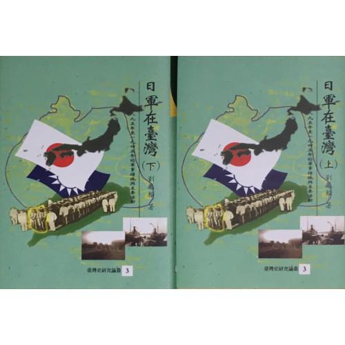 日軍在台灣: 一八九五年至一九四五年的軍事措施與主要活動