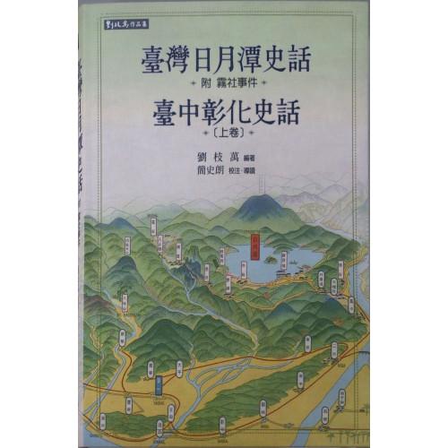 臺灣日月潭史話(附霧社事件):臺中彰化史話 上卷
