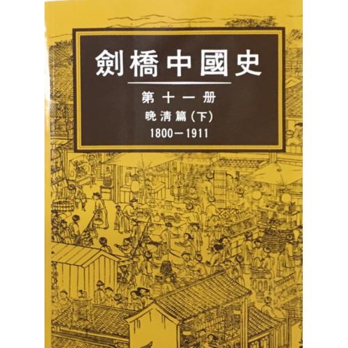 劍橋中國史─晚清篇 (下冊)平裝