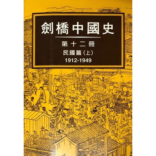 劍橋中國史─民國篇 (上冊)平裝