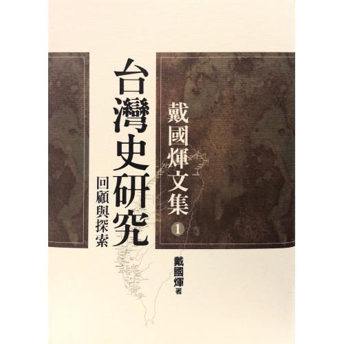 台灣史研究回顧與探索